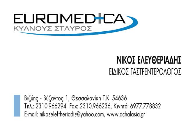 NIKOS_ELEYTHERIADHS_NEA_MAKETA-1