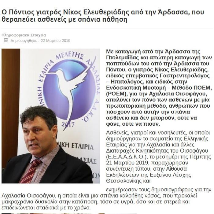 Δημοσίευση στην ιστοσελίδα efxinospontos.gr
