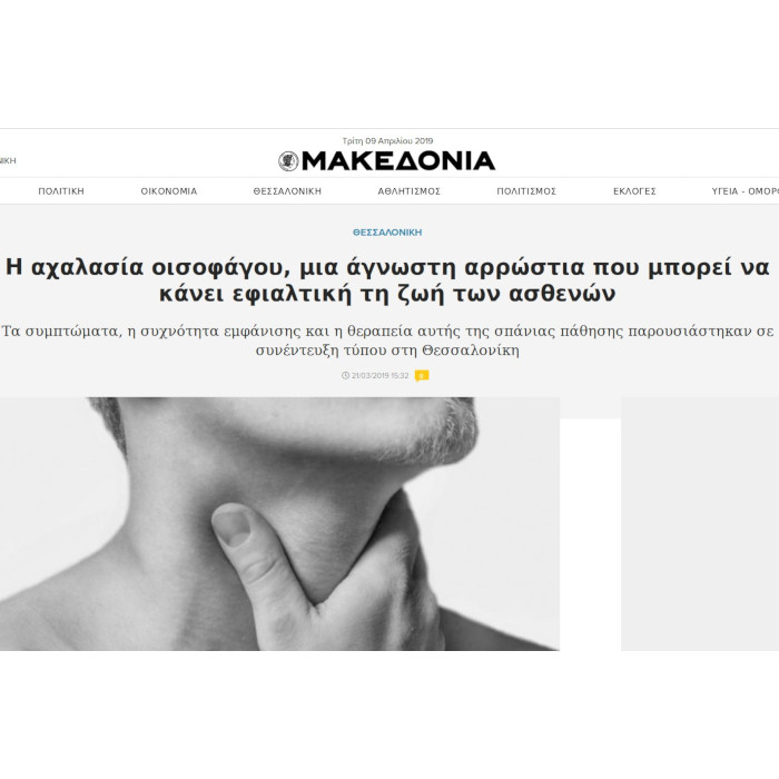 Δημοσίευση στην ιστοσελίδα makthess.gr