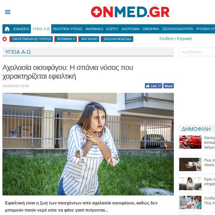 Δημοσίευση στην ιστοσελίδα onmed.gr