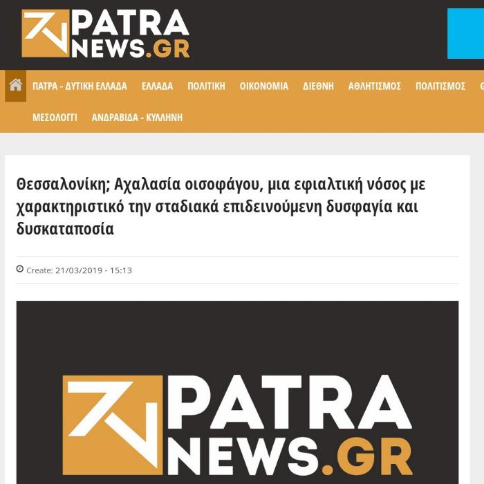 Δημοσίευση στην ιστοσελίδα patranews.gr